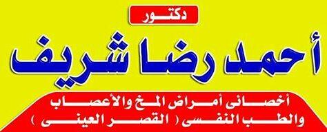 احمد رضا شريف